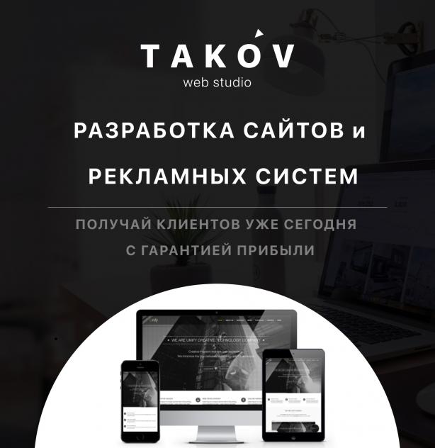 Разработка сайтов и рекламных систем