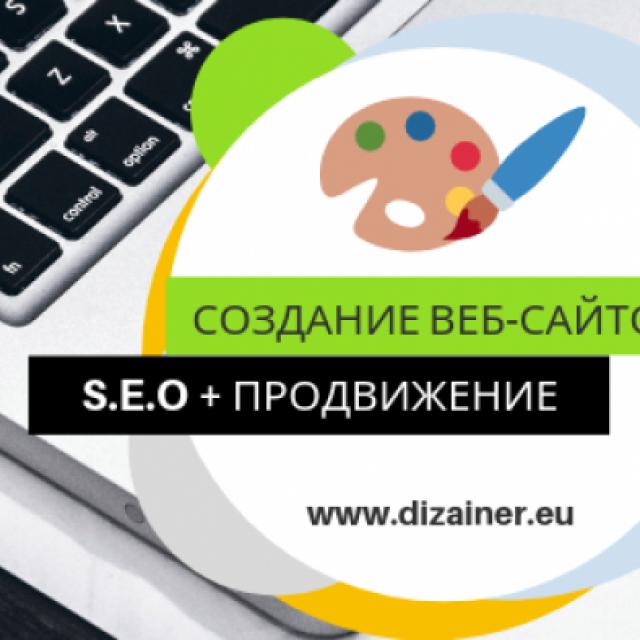 Создание веб-сайтов, SEO оптимизация + продвижение