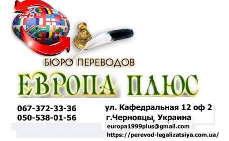 """Бюро переводов """"Европа плюс"""""""